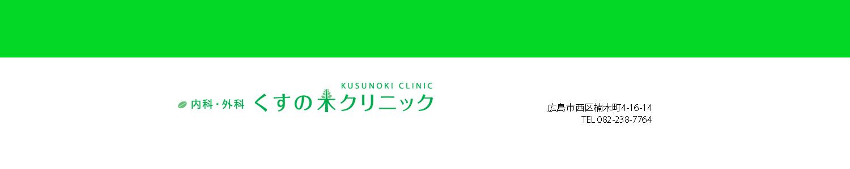 広島市西区の内科外科 くすの木クリニック